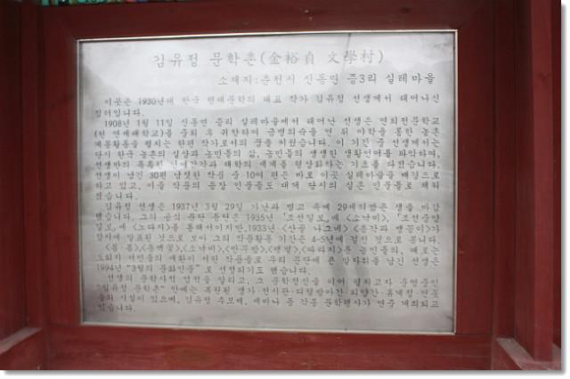 춘천으로 가다-2