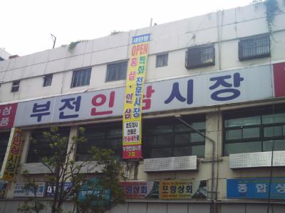 경동시장 홍삼 가격