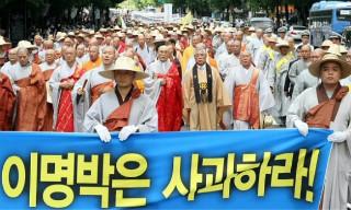 성난 불심 서울광장 물결친 날